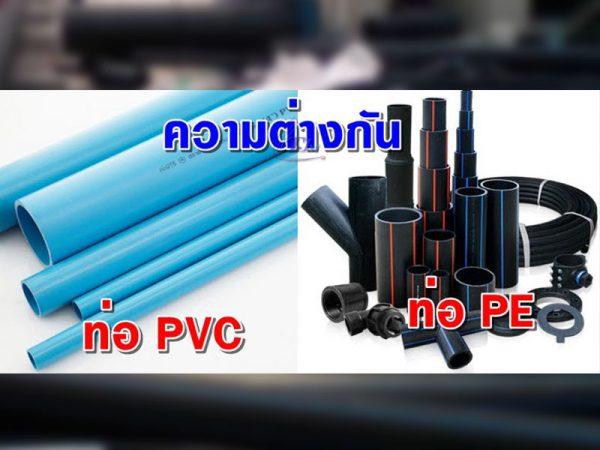 ความแตกต่างของ ท่อ HDPE กับ ท่อ PVC